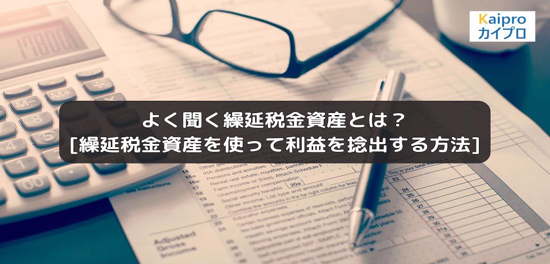 よく聞く繰延税金資産とは?繰延税金資産を使って利益を捻出する方法