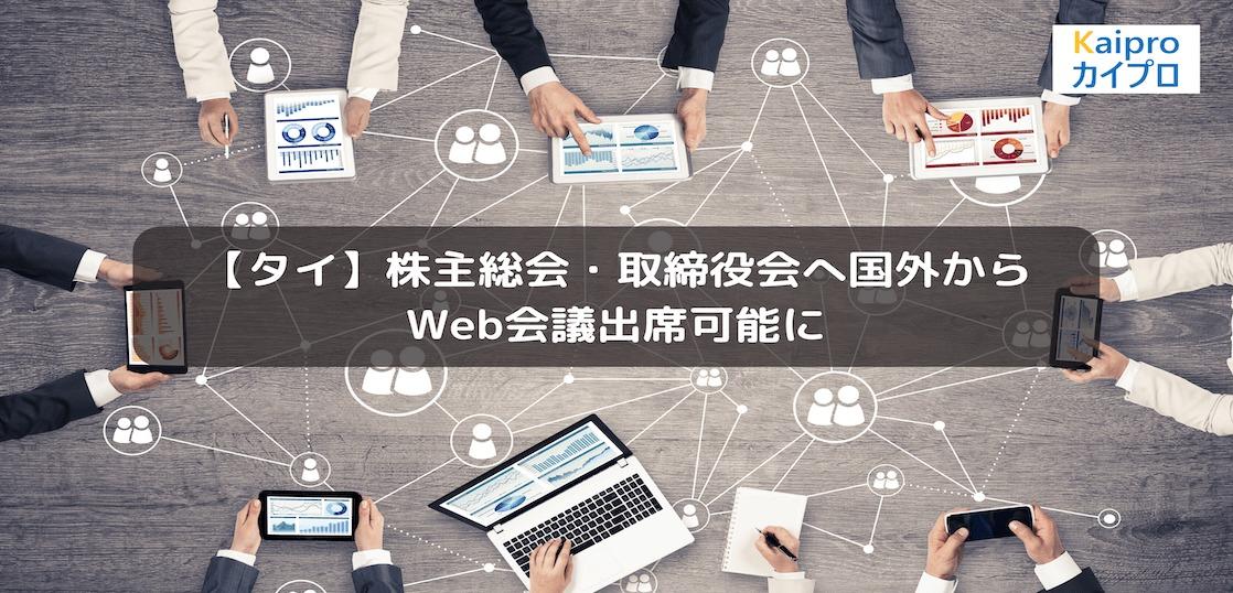 タイ|株主総会・取締役会へ国外からWeb会議出席可能に