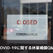 Blog AW_Covid-19 compensation